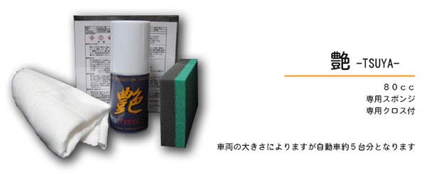 tsuya_price2